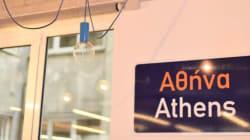 Open House Athens ή πώς είναι να ονειρεύεσαι με τα μάτια