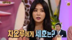 차오루가 밝힌 조세호와 김수현의 공통점