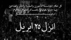 Une manifestation contre le régime militaire égyptien organisée aujourd'hui à