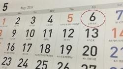청와대, '6일 임시공휴일 통과가능성