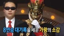 '복면가왕' 8연승 음악대장, 질리지 않는