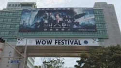 홍대 초대형 영화 광고 논란에 학생회가