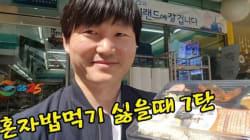 개그맨 김대범이 소개한 '혼자 밥 먹기 싫을 때 꿀팁'