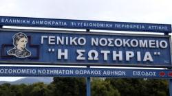 Γεωργιανός κρατούμενος απέδρασε από το