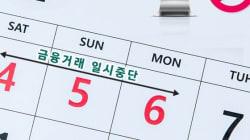 [트윗모음] 외환·하나은행 일시 거래중단 첫 날