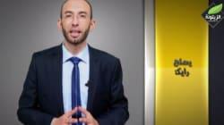 Une émission de la chaîne Zitouna tient des propos ouvertement homophobes