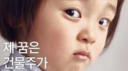 이 광고가 '내 꿈은 건물주'라는 어린이를 내세운 이유