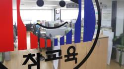 서울 전교조 전임자 6명, '직권면직'