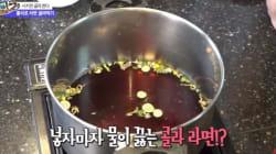 라면에 물 대신 콜라를 넣고 끓여보았다
