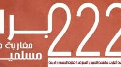 Ramadan: La société civile se mobilise pour abolir l'article 222 du code