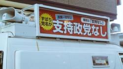 일본 선거에는 '지지 정당 없음당'도