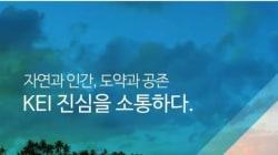 정부출연 기관 센터장이 '천황 폐하 만세'를