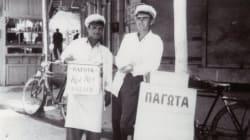 Από το καϊμάκι ως την Τρελή Πατούσα: Αυτή είναι η ιστορία του ελληνικού