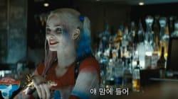 '수어사이드 스쿼드' 할리 퀸 대사 자막이