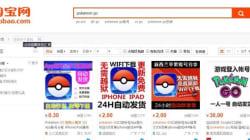 중국 네티즌들이 미국 앱스토어 계정을 사기