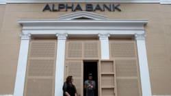 Πρόστιμα στην Attica Bank και Alpha Bank από την Επιτροπή