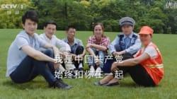 중국 공산당 사상 첫 광고가
