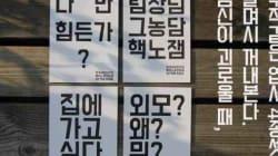 한국여성민우회가 '회사에서 열받을 때'를 위한 '방탄키트'를 공개했다