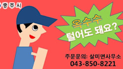 충주시의 '옥수수 이벤트' 홍보 포스터는 보노보노를 능가한다