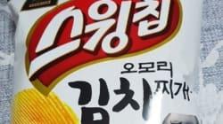'스윙칩 김치찌개맛'은 의외의 음식과 너무 잘 어울린다