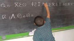 L'enseignement de Tamazight nécessite la conjugaison de tous les