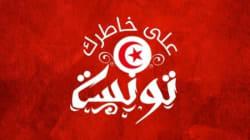 Cette plateforme tunisienne dit stop aux ondes