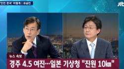 지진이 발생할 때마다 JTBC에 출연한 유승민은 또 할 말을 못하고