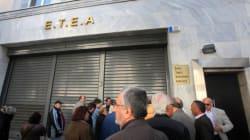 Διαμαρτυρία συνταξιούχων έξω από τα γραφεία του Ενιαίου Ταμείου Επικουρικής