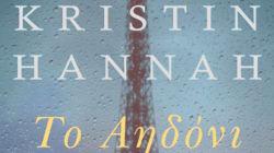 «Το Αηδόνι»: Κριτική του βιβλίου της Kristin