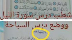 Fausse polémique sur la réforme des manuels d'éducation islamique au