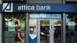 Ευθύνες στους μετόχους για δυσλειτουργίες της Τράπεζας Αττικής απέδωσε η διευθύντρια εποπτείας της