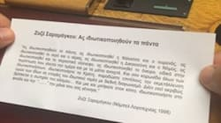 Χαμός στη Βουλή: Πρώην βουλευτές ΣΥΡΙΖΑ ανέβηκαν στα θεωρεία και πέταξαν