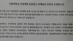서울대 의대 동문 365명도 '병사가 아닌 외인사'라고 말한다(성명