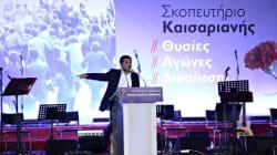 Τσίπρας από την Καισαριανή: Η ελληνική δημοκρατία τιμά και αναγνωρίζει αυτούς που της έδωσαν