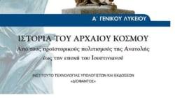 Φιλόλογοι εναντίον Φίλη: «Ολέθριες» αλλαγές στη διδασκαλία της Ιστορίας