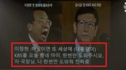 고대영 KBS 사장은 '이정현 녹취록'에 대해