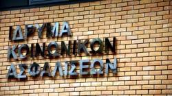 Στη φυλακή υπάλληλοι του ΙΚΑ για παράνομες πιστώσεις σε λογαριασμούς συγγενών