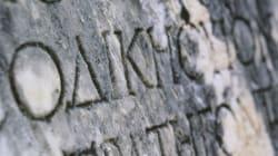 Αρχαίο σταυρόλεξο με ελληνική γραμματοσειρά ανακαλύφθηκε στα τοιχώματα βασιλικής στη