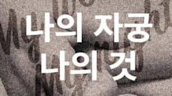 폴란드 이어 한국에서도 '검은 시위'가