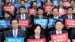 검찰이 '친박'만 쏙 빼고 비박과 야당을 선거사범으로