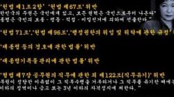 박근혜 대통령이 위반한 법률