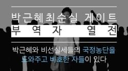 박근혜 비선실세 국정농단을 비호한 자들  