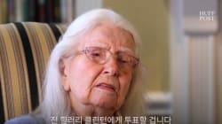 이 할머니는 여성 대통령에게 투표하기 위해 무려 96년을