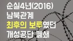 '순실4년' 박근혜 정부의 기적 같은 국방외교정책