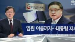 박근혜 대통령이 미르재단 설립을 주도했다는 증거가