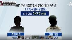 채널 A와 JTBC가 청와대 간호장교의 미스터리를