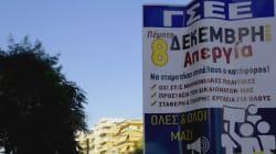 Γενική απεργία της ΓΣΕΕ την Πέμπτη. Ποιοι απεργούν, πώς θα κινηθούν τα μέσα μαζική