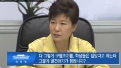 박근혜의 구명조끼 발언에 대한 언어철학적 분석과 세월호