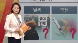 KBS 뉴스가 분석한 독감 유행이 빨라진 이유