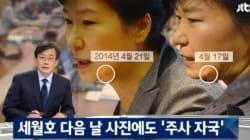 JTBC가 박 대통령의 얼굴을
